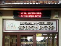 """Отлично представяне на ученици от НУ """"Христо Ботев"""" – Плевен на национално състезание по английски език"""