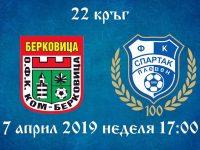 """Спартак"" днес излиза срещу отбора на ""Ком"" – Берковица"