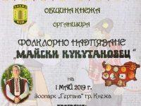 """Безплатен транспорт за гостите на празника """"Майски кукутановец"""" от община Кнежа /график/"""