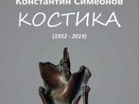 Изложба в памет на Костика откриват днес в Артцентър Плевен