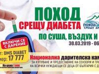 """""""Поход срещу диабета"""" ще се проведе днес в Плевен"""