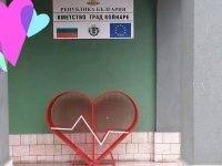 Метално сърце за пластмасови капачки монтираха и в град Койнаре