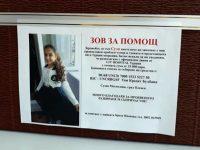 """От ОУ """"Петър Берон"""" – Плевен призовават за дарения за Сузи на първия учебен ден"""