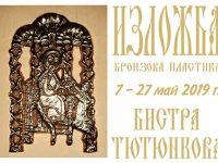 Изложба бронзова пластика откриват днес в Артцентър 3 в Плевен
