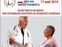 Плевен е част от националната кампания по повод Световния ден за борба с хипертонията
