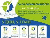 Европейска седмица на общественото здраве ще се проведе в Плевен