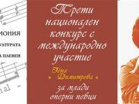 """Концертът на лауреатите от конкурса """"Гена Димитрова"""" ще е днес от 20 часа в НЧ """"Съгласие""""!"""