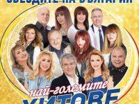 Звездите на България ще пеят за плевенчани