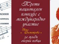 """Днес в Плевен започва Третият национален конкурс с международно участие за млади оперни певци """"Гена Димитрова"""""""