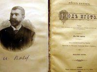 """В Плевен ще бъде отбелязана 125-годишнината от издаването на """"Под игото"""""""