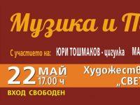 """Поезия и музика ще звучат днес в ХГ """"Дарение Светлин Русев"""" – Плевен"""