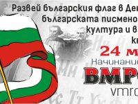 """ВМРО с инициатива """"Развей българското знаме на 24 май"""""""