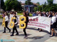 С многолюдно шествие започна честването на 24 май в Плевен (галерия)