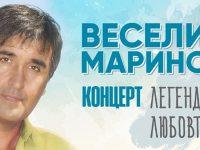 Концертното турне на Веско Маринов спира в Червен бряг