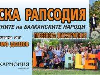 """""""Балканска рапсодия"""" подготвят Плевенска филхармония, """"Виво Монтана"""" и актьори от Театъра в Плевен"""