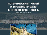 """Днес представят книгата """"Историческият музей и музейното дело в Плевен 1903-1978 г."""""""