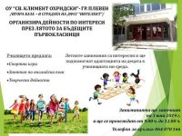 """ОУ """"Св. Климент Охридски"""" – Плевен организира летни занимания за бъдещите си първокласници"""