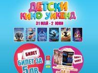 """На Детски кино уикенд кани Кино """"Арена"""" в Панорама мол Плевен"""
