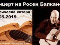 Китаристът Росен Балкански с първи самостоятелен концерт днес в Плевен