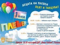 Промени в програмата за Деня на детето в Плевен при лошо време