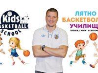 Лятно баскетболно училище ще се проведе в Плевен