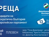 Демократична България представя в Плевен днес кандидатите си за Европейски парламент