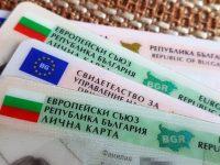 """Звената """"Български документи за самоличност"""" в ОДМВР – Плевенще работят днес"""