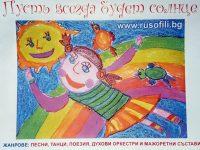 """Зоналният етап на фестивала """"Пусть всегда будет Солнце"""" ще се проведе тази събота в Червен бряг"""