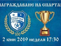 """Футболистите на ОФК """"Спартак"""" – Плевен вдигат купата днес!"""