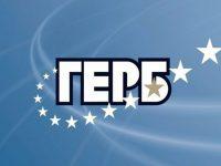 """Празник """"България в Европа"""" организира днес ГЕРБ – Плевен в """"Кайлъка"""""""