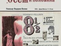 Шедьовър на Фелини показват днес в кинолекторията на плевенската Библиотека