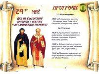 В Кнежа от днес с откриване на изложба започва празничната програма за 24 май