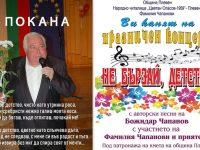 """Концерт """"Не бързай, детство"""" с авторски песни на Божидар Чапанов ще се състои днес в Плевен"""