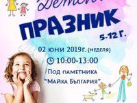 Детски празник за 2 юни! Да учим за здравето с весели игри!