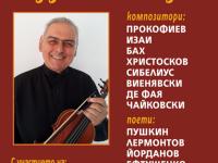 """Плевенска филхармония представя """"Музика и Поезия"""" в ХГ """"Светлин Русев"""""""