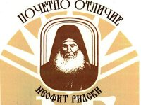 """Педагози от област Плевен удостоени с отличието """"Неофит Рилски"""""""