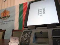В 113 секции в област Плевен ще има машинно гласуване