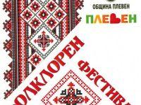 """Фолклорни състави от Плевенско се представят днес във фестивала """"Магията на българските традиции"""""""