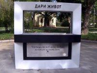 В Плевен днес откриват чешма-паметник на донорството