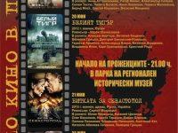 """Инициативата """"Лятно кино в парка"""" започва тази вечер в Плевен"""