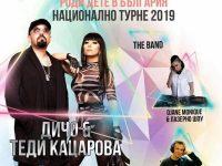 """Националното турне от кампанията """"Роди дете в България"""" спира тази вечер в Левски"""