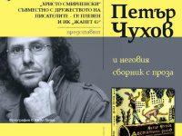 """""""Достатъчно дълго"""" – новата книга на Петър Чухов ще бъде представена днес в Плевен"""