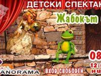 """Спектакъла """"Жабокът Цар"""" представят днес в Панорама мол Плевен"""