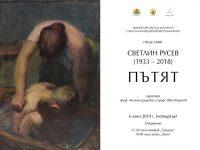 """Откриват изложба """"Пътят"""" с творби на акад. Светлин Русев"""