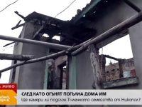 Открита е дарителска сметка за възстановяването на къщата на семейство от Никопол, изгоряла при пожар