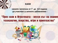 Летни забавления за малките си читатели организира плевенската Библиотека