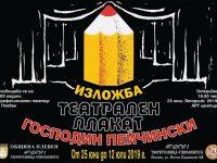 Господин Пейчински показва днес изложба с театрални плакати в Артцентър 3
