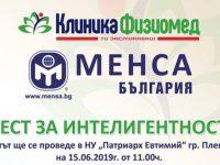 """Тест на Менса България ще се проведе в Плевен на 15 юни от 11,00 ч. в НУ """"Патриарх Евтимий"""""""