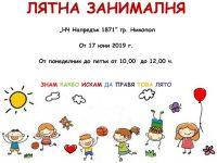 Лятна занималня за децата започва от днес в читалището в Никопол