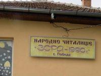 """Проект на Читалището в село Победа е одобрен от Фонд """"13 века България"""""""